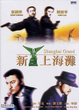 新上海滩1996张国荣版