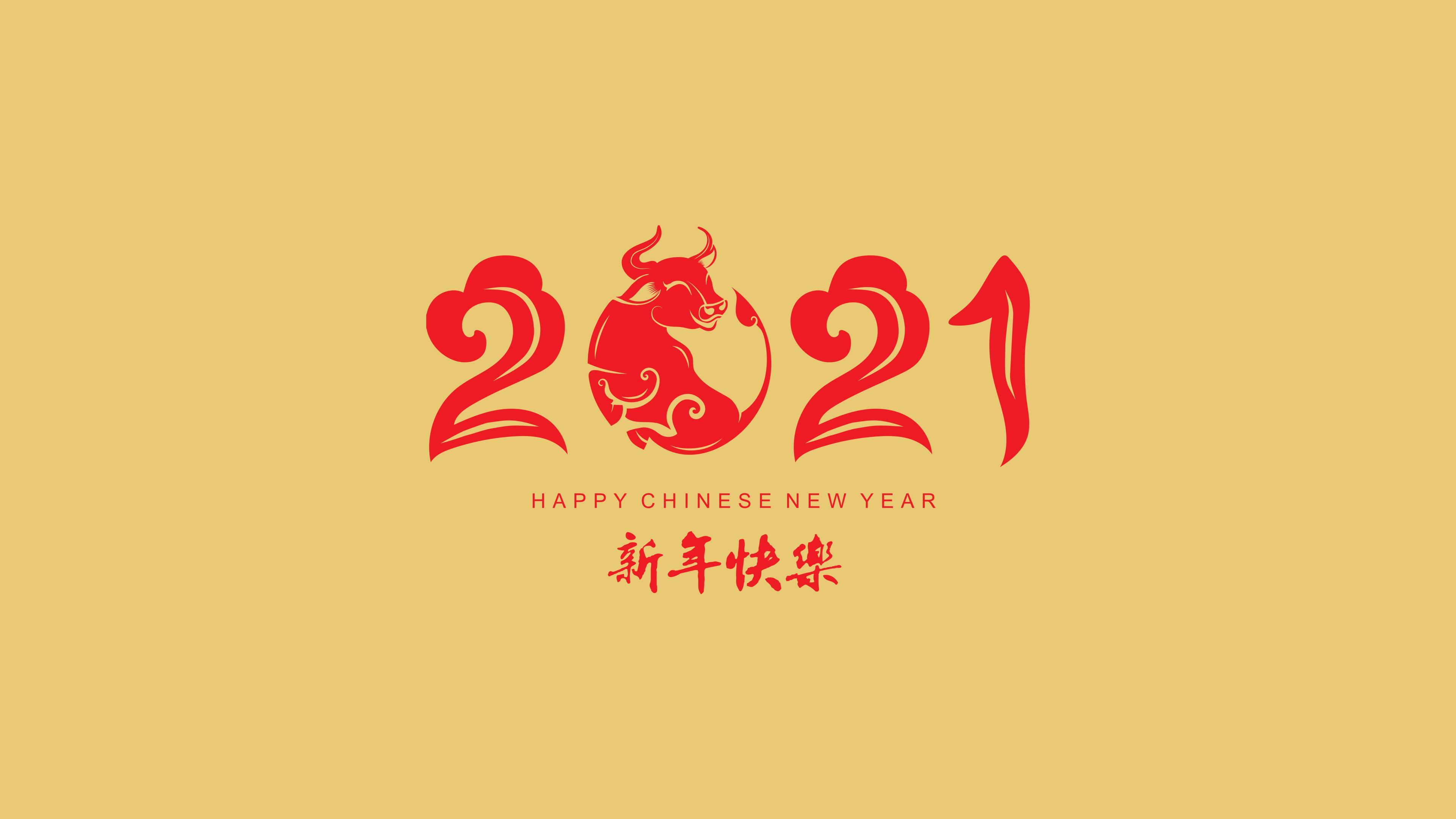 牛年2021新年快乐