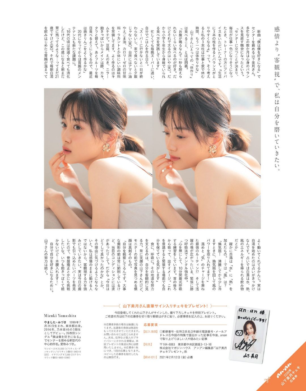 坂道系大合集第26弹女星妹子山下美月、早川圣来插图8