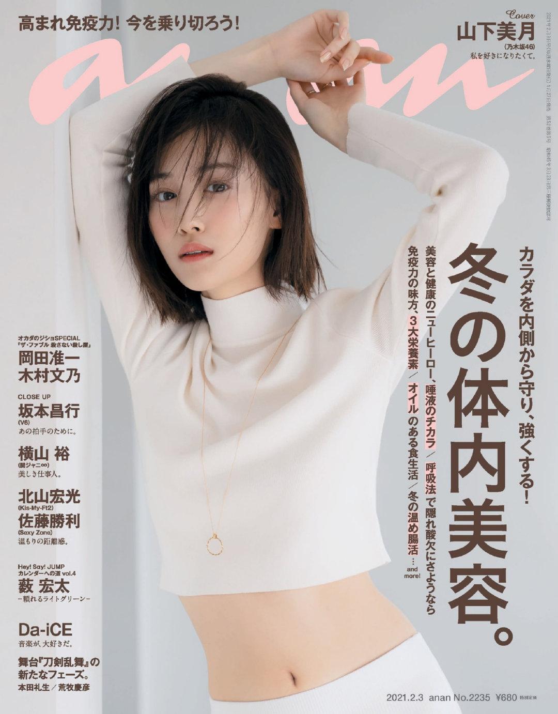 坂道系大合集第26弹女星妹子山下美月、早川圣来插图10