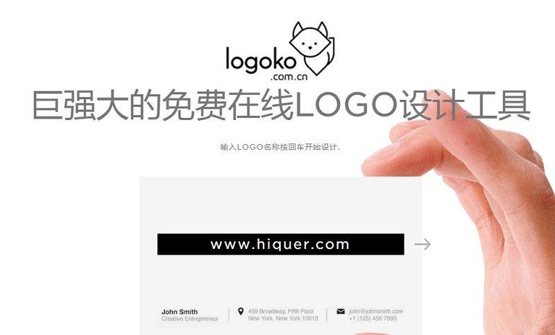在线制作网站LOGO 功能强大的外国LOGO在线制作 老司机 第1张