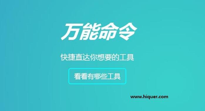 万能命令wn.run:快捷查找网站多功能工具