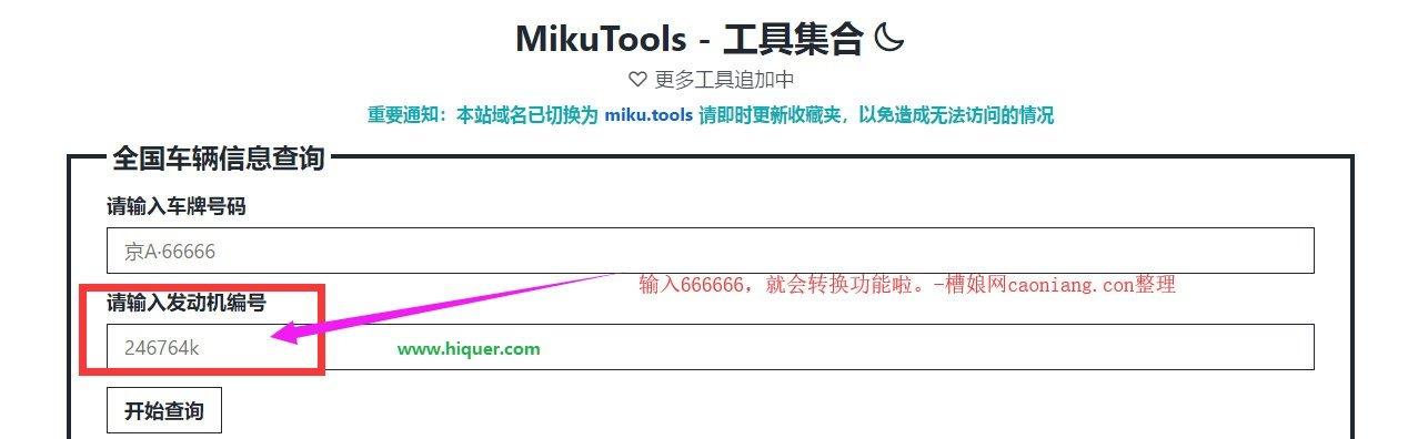 在线工具Miku Tools,有查车牌功能 老司机 第1张