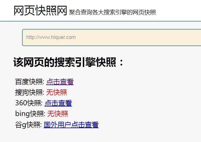his.sh:网页快照网,聚合了国内常见搜索引擎的快照功能 老司机 第1张