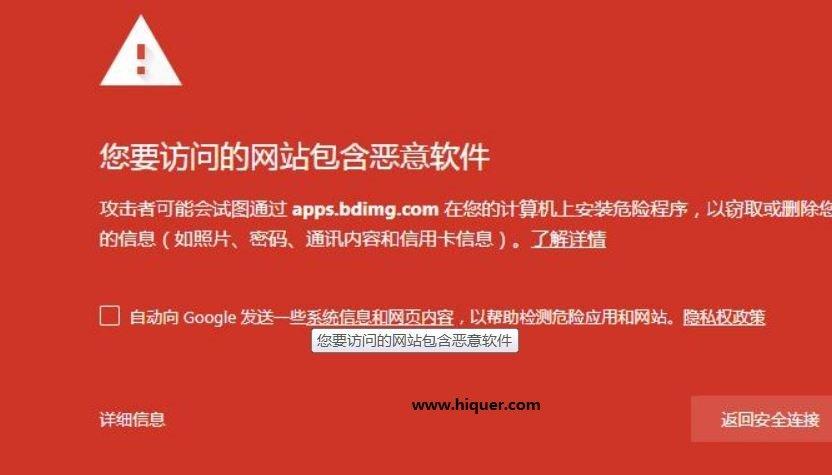 """最新""""您要访问的网站包含恶意软件"""",百度apps.bdimg.com被谷歌浏览器拦截解决方案! 维护记录 第1张"""