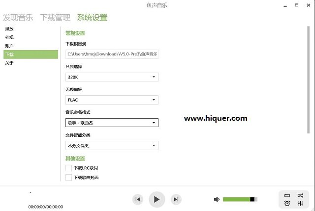 鱼声音乐-电脑版全网音乐下载器分享 老司机 第2张