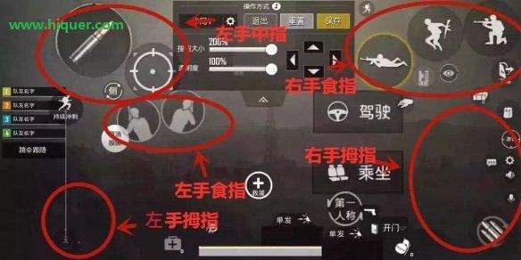 《绝地求生刺激战场》五指操作设置 老司机 第6张