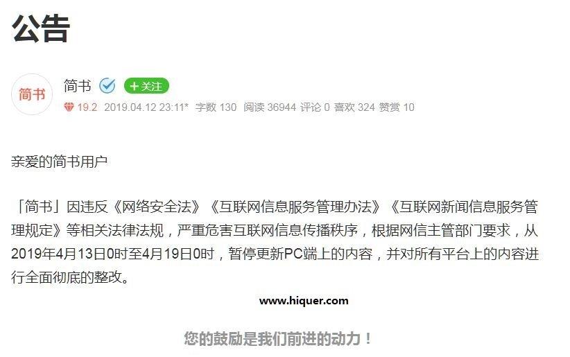 简书网 因违反互联网相关规定被网信办责令整顿 嗨头条 第1张