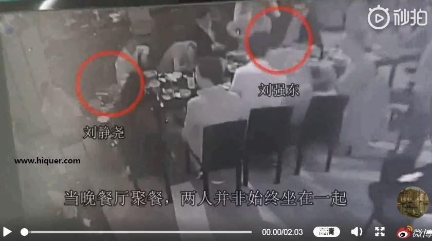 刘强东明州案晚宴视频曝光 女方未醉酒主动跟随 嗨头条 第1张
