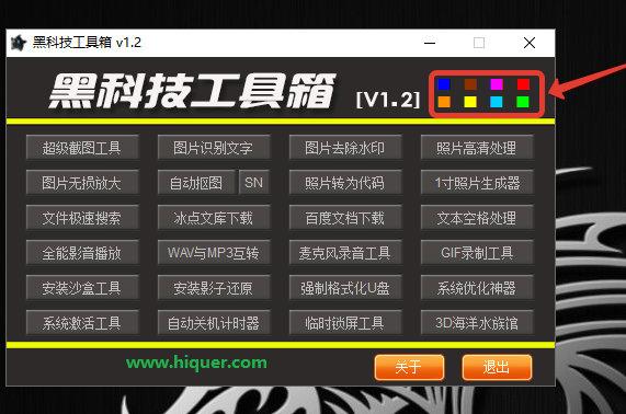 【黑科技工具箱V1.2】发布!集多种超实用功能于一身!! 老司机 第1张