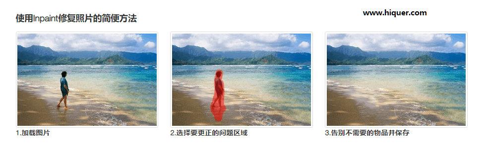 Inpaint & PhotoScissors | 不会用 PS,也能快速去水印 & 抠图 后院文章 第1张