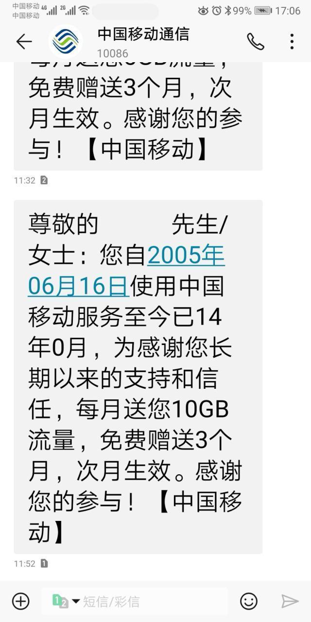 中国移动福利,根据在网时长领流量,最高每月免费送10G-福利OH