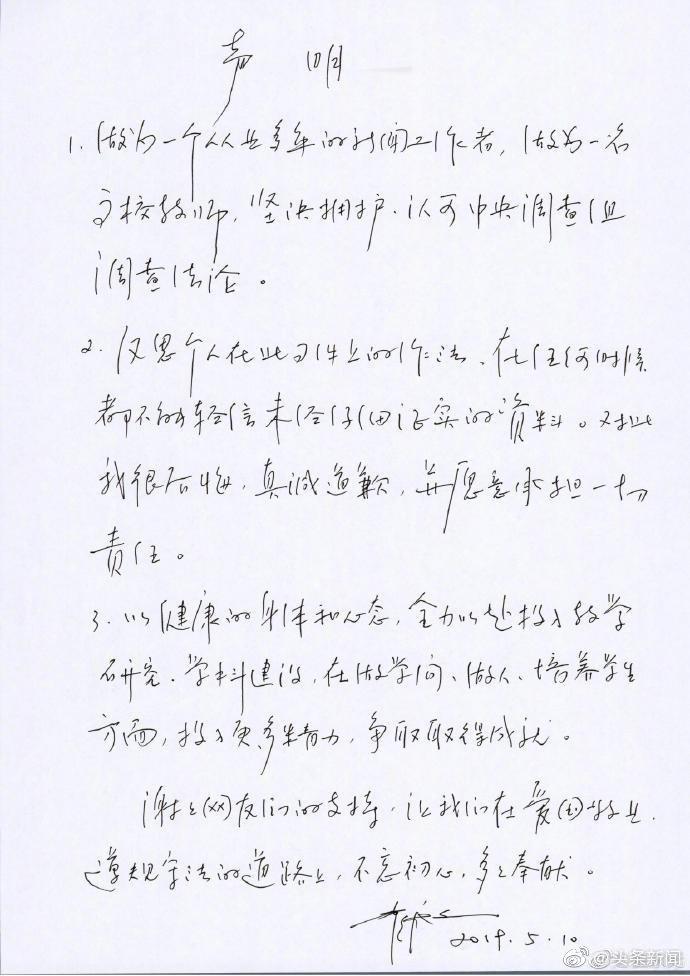 崔永元发布致歉声明