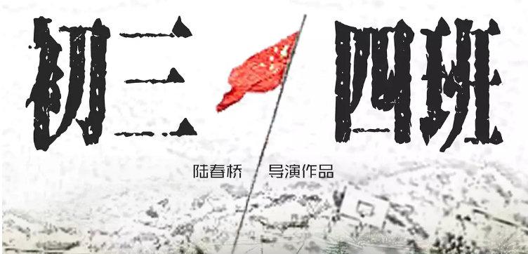 """纪录片:""""5•12""""地震之初三四班 嗨头条 第2张"""