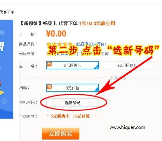 联通手机免费申请15555AA手机靓号的方法 福利吧 第2张