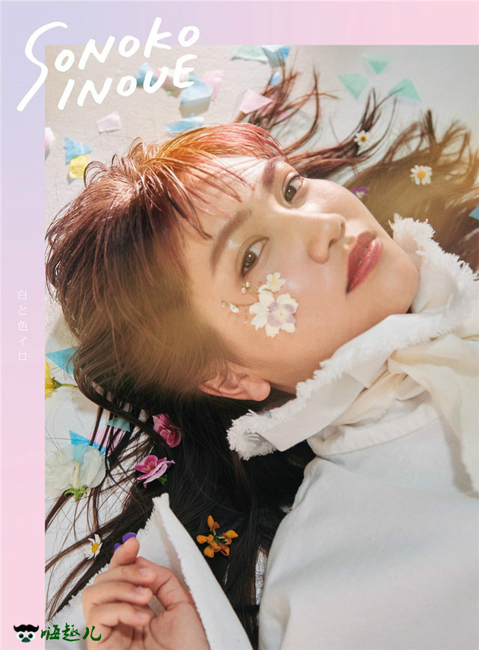 井上苑子专辑《白と色イロ》发售专访:新世代清新女声的十年回忆