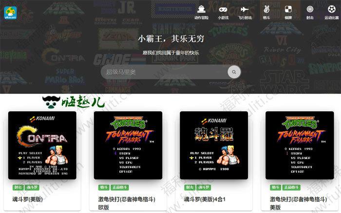 3个可以在线玩FC游戏的网站 含中文游戏、任天堂游戏等 趣事儿 第2张