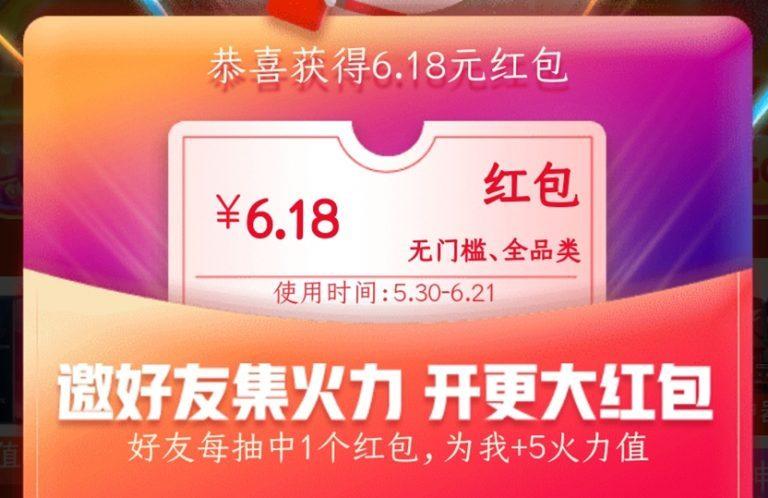 全平台618超级红包新玩法,领多少看脸,错过等一年!福利还在继续 福利吧 第1张