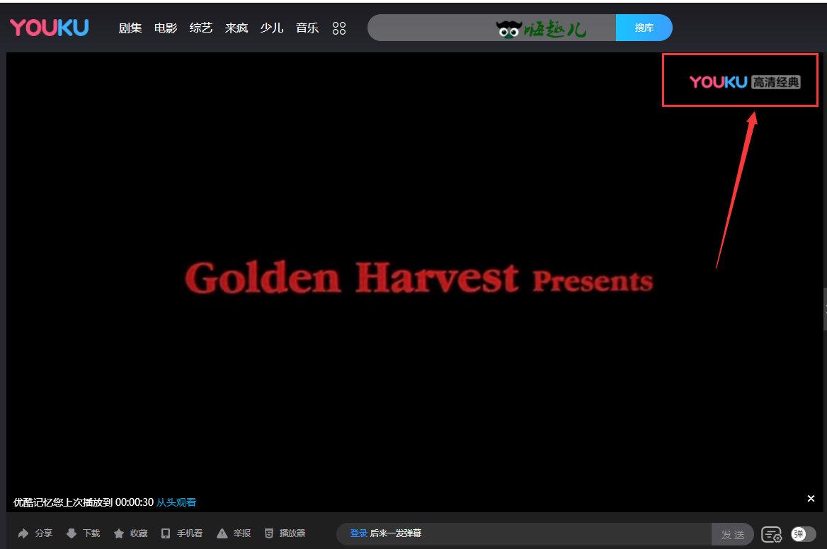 一段代码去掉优酷腾讯视频右上角LOGO图标 老司机 第1张