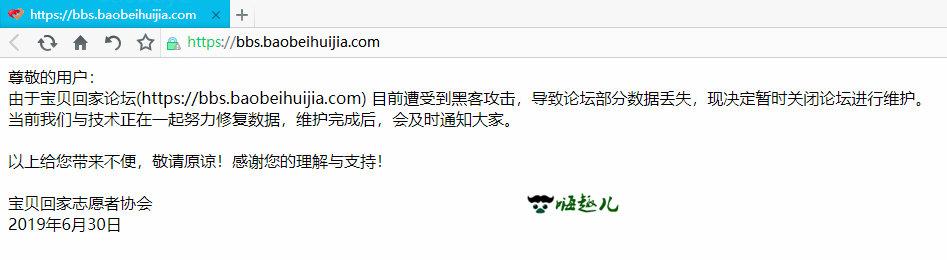 """良心何在?""""宝贝回家""""寻子公益论坛疑似被黑客攻击 嗨头条 第1张"""