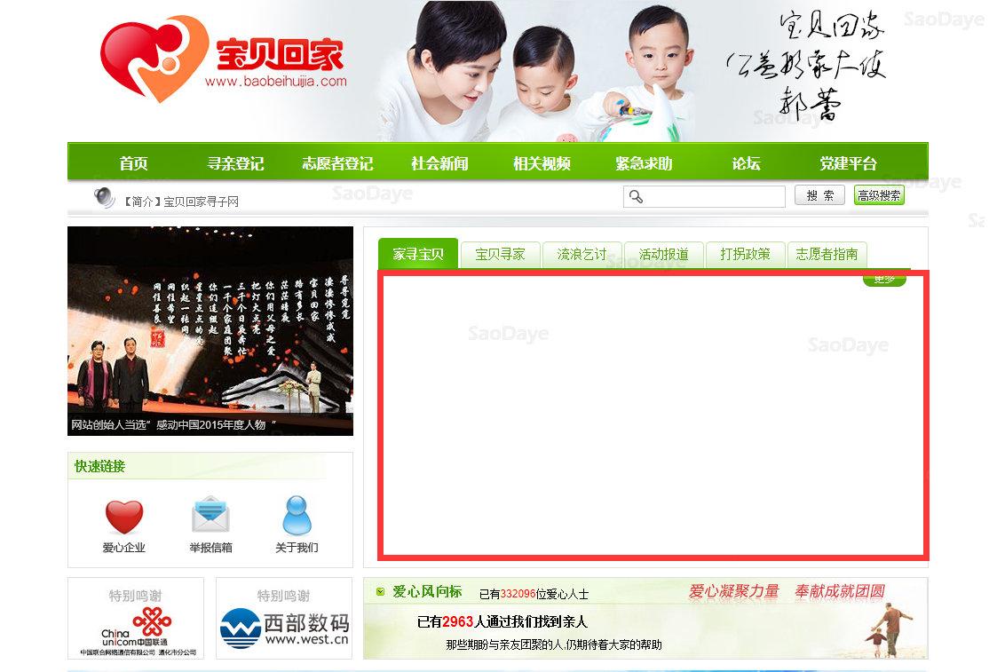 """良心何在?""""宝贝回家""""寻子公益论坛疑似被黑客攻击 嗨头条 第2张"""