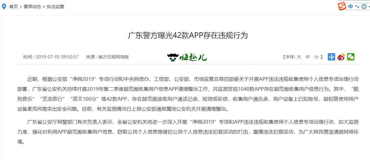 """广东警方曝光42款APP存在违规行为""""酷狗音乐""""上榜 嗨头条 第1张"""