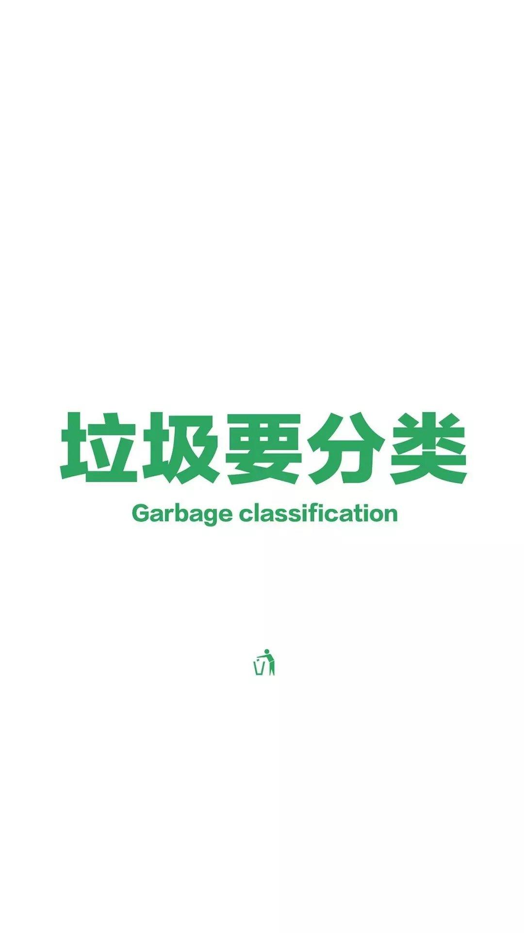 关于垃圾分类的壁纸,你们可能会想要哦。 涨姿势 第2张