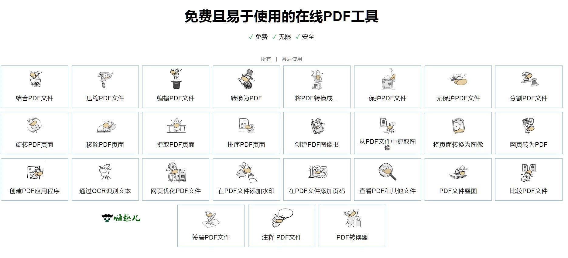 免费且易于使用的在线PDF工具 - PDF24 Tools 老司机 第1张