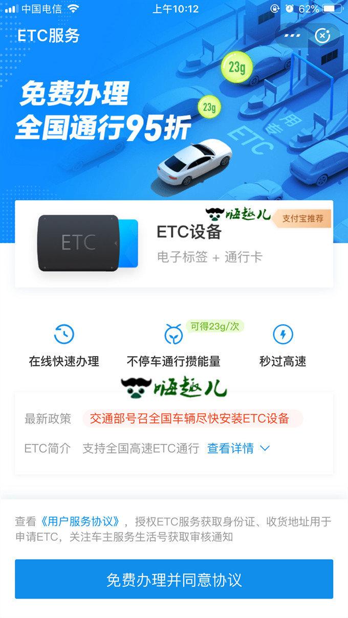 支付宝免费办理ETC(详细教程),全国通用,还包邮!!! 涨姿势 第2张