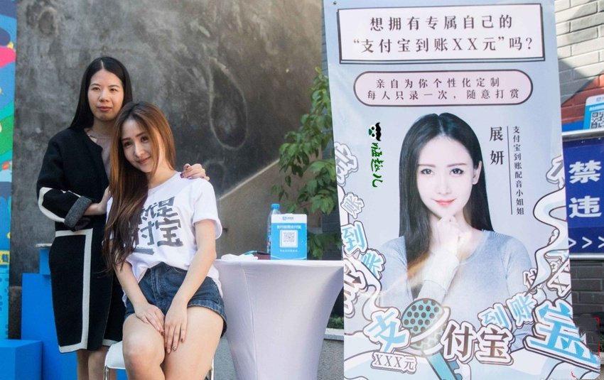 支付宝到账的声音竟然是她,台湾美女展妍个人资料+美照 福利吧 第4张