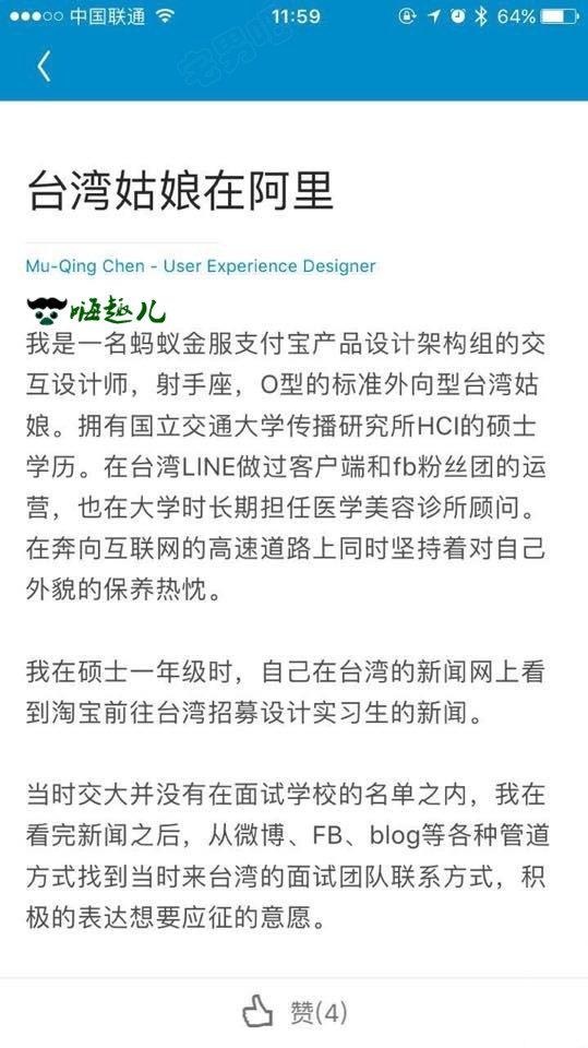 支付宝到账的声音竟然是她,台湾美女展妍个人资料+美照 福利吧 第6张