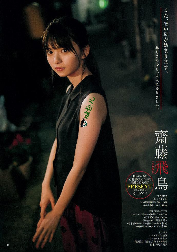 《那些年,我们一起追过的女孩》主演斋藤飞鸟 福利吧 第9张