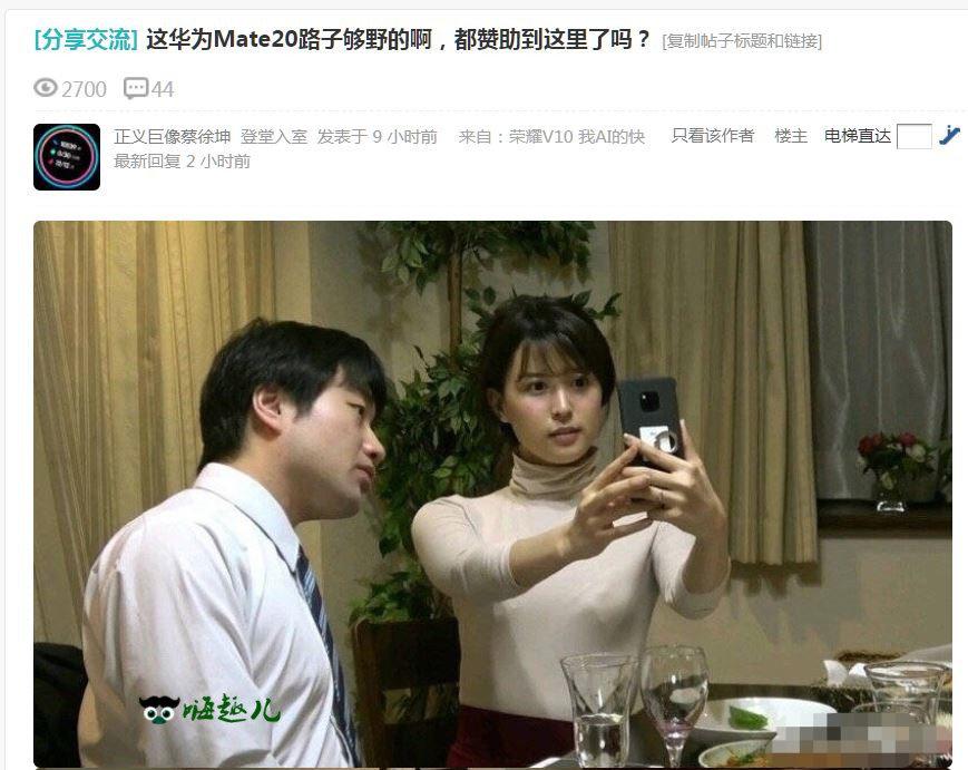 """从中国走向世界,葵司新作惊现""""华为Mate20""""手机 后院文章 第1张"""