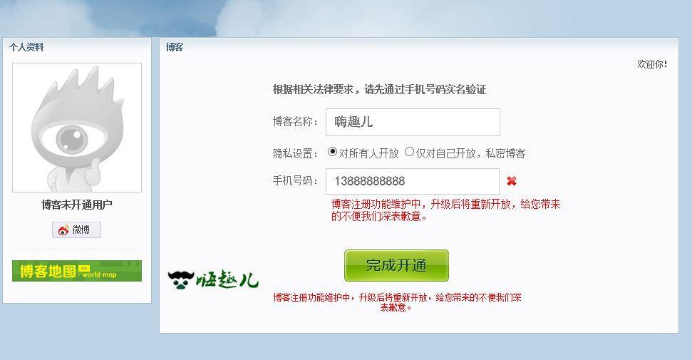 新浪博客注册功能维护不能注册,新浪博客什么时候开放注册? 嗨头条 第1张
