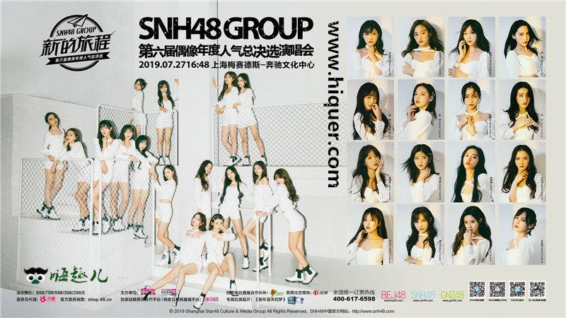 SNH48 GROUP第六届偶像年度人气总决选直播平台一览 福利吧 第1张