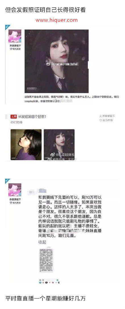 乔碧萝殿下盗用的图片被网友人肉出来了,微博@惟baby- 福利吧 第6张