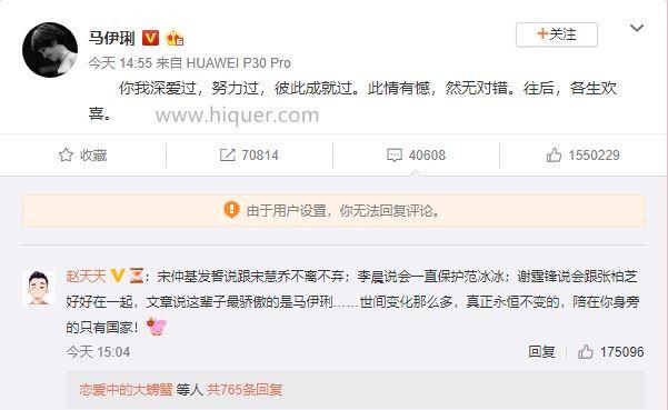 娱乐圈模范夫妻马伊琍文章宣布离婚 嗨头条 第1张