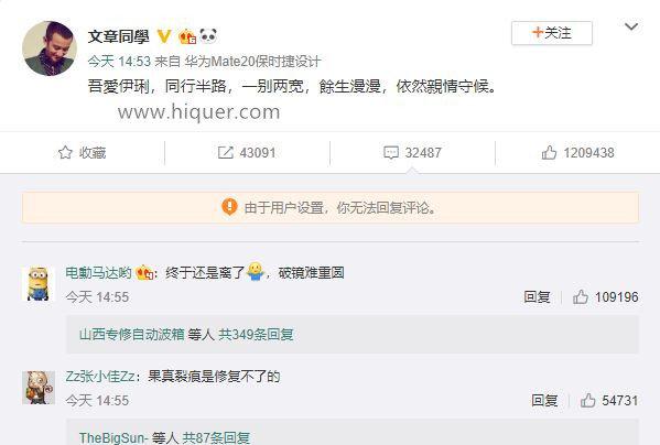 娱乐圈模范夫妻马伊琍文章宣布离婚 嗨头条 第2张