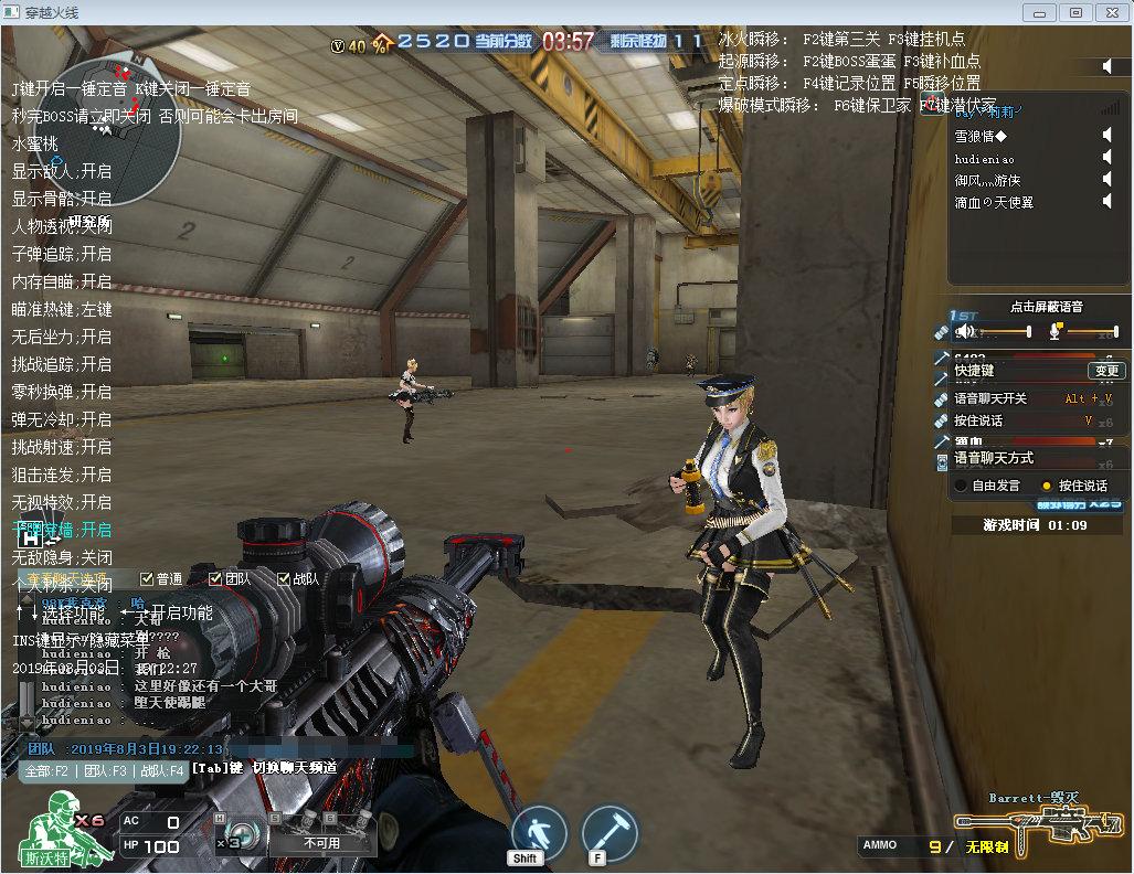 CF水蜜桃挑战秒杀助手v2.0