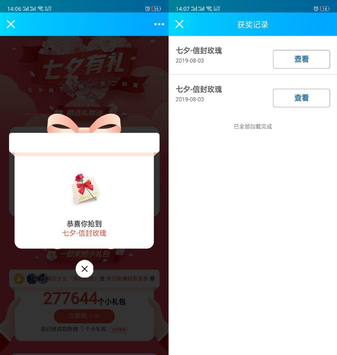 QQ免费领取情人节群虚拟礼物 限安卓用