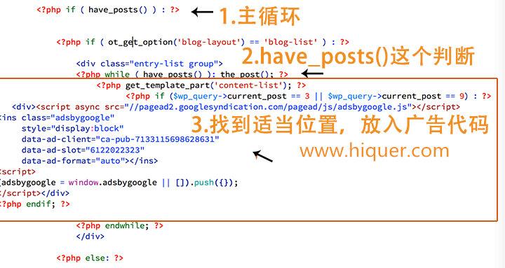 wordpress实用代码:栏目列表页和文章内容中插入广告 维护记录 第1张