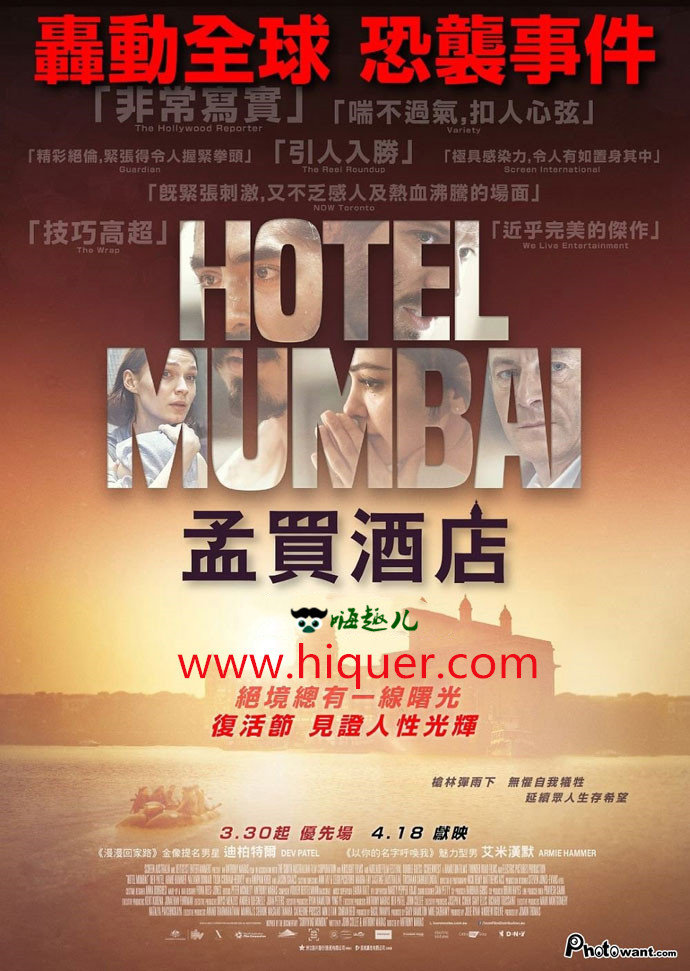 《孟买酒店》 能看到你手出汗的恐袭类电影 百度网盘已有 豆瓣8.4分 电影推荐 第1张