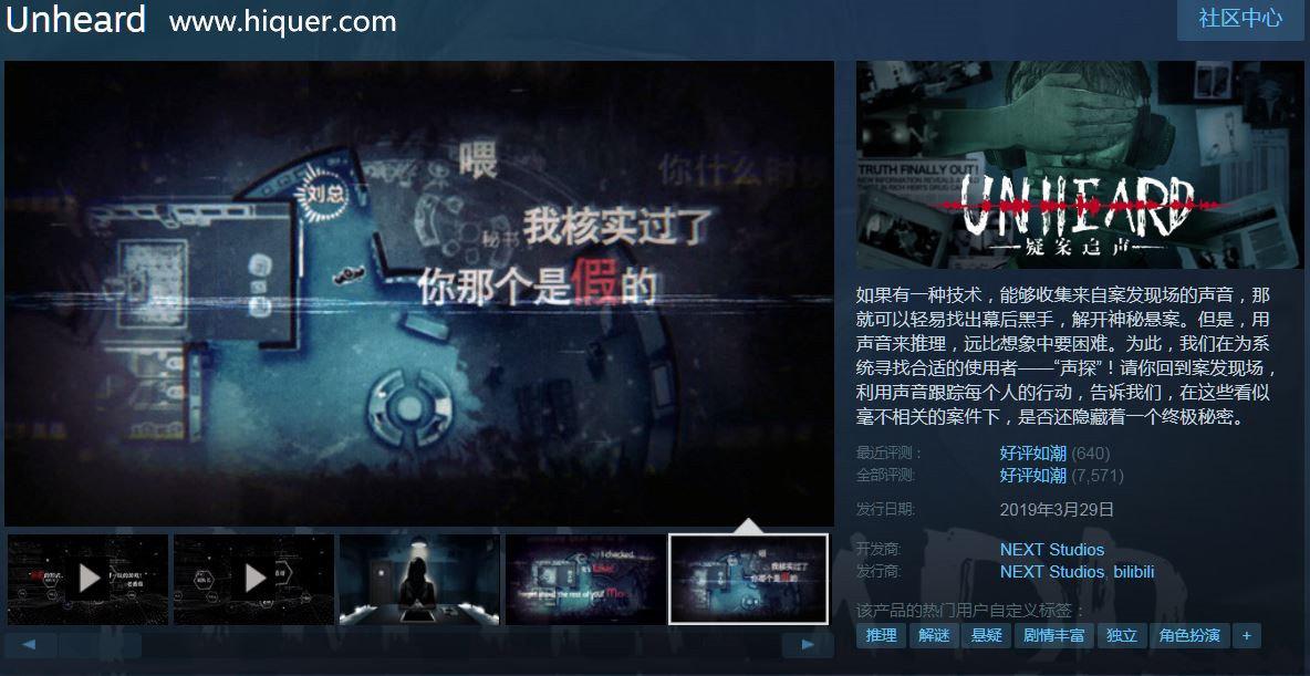 Steam PC国产推理游戏《疑案追声》,语音游戏玩法独特 福利吧 第1张