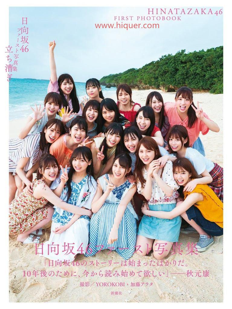 日向坂46写真集获销售周榜第一 单曲纪念演唱会将办电影院现场转播! 福利吧 第1张