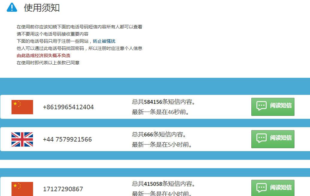 收藏备用:临时邮箱+免费手机号码整合 技术控 第1张