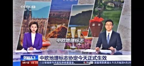 """《中欧地理标志协定》2021年3月1日正式生效,中国名酒""""茅五剑""""获欧盟官方认证!"""