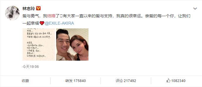 宅男女神林志玲宣布结婚 嗨头条 第2张