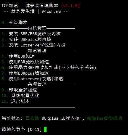 BBR 原版/魔改/plus+锐速 四合一脚本(一键式操作)-星境(VKRT.CN)