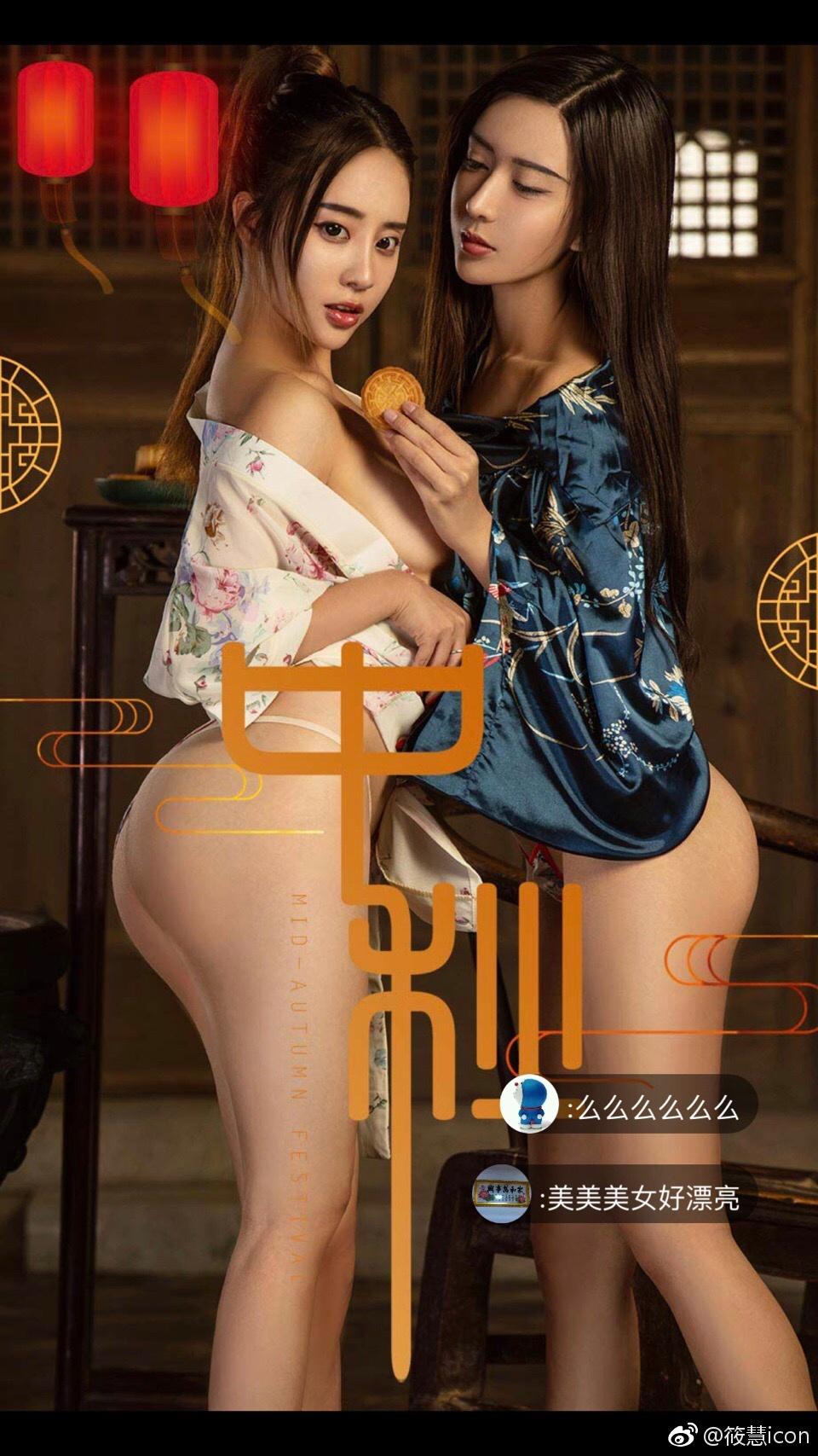 筱慧icon祝大家中秋节快乐、月圆人更圆~感谢尤果网~_美女福利图片