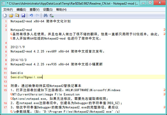 Notepad2下载 Notepad2 绿色 v4.2.25.940汉化版的照片 - 2